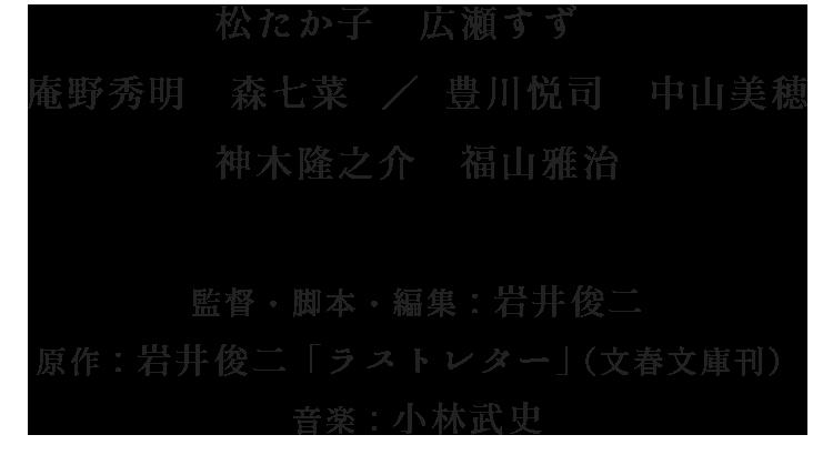ラスト レター 試写 会 大阪
